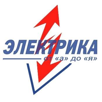 ООО «Электрическая компания»