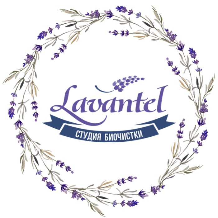 """Студия биочистки """"Lavantel"""""""