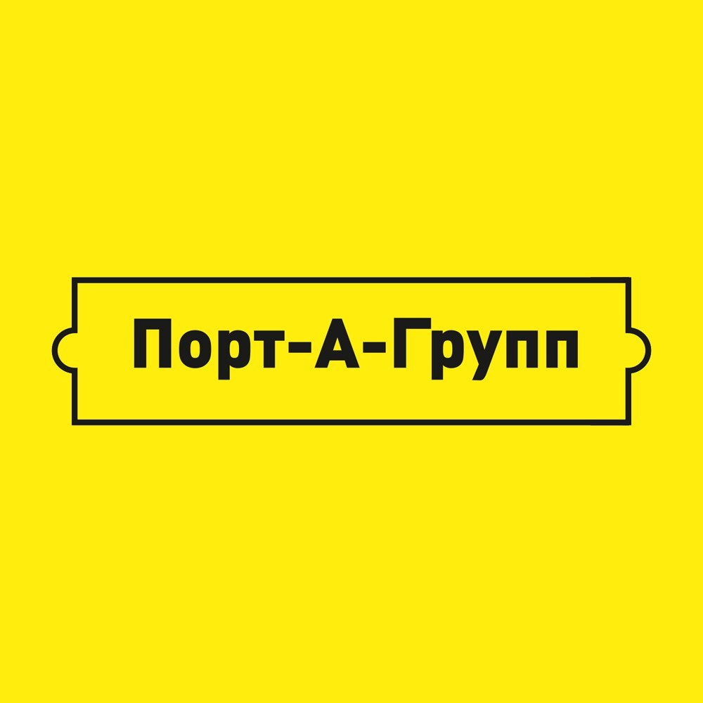 «Порт-А-Групп»
