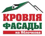 """ООО """"Кровля и Фасады"""""""