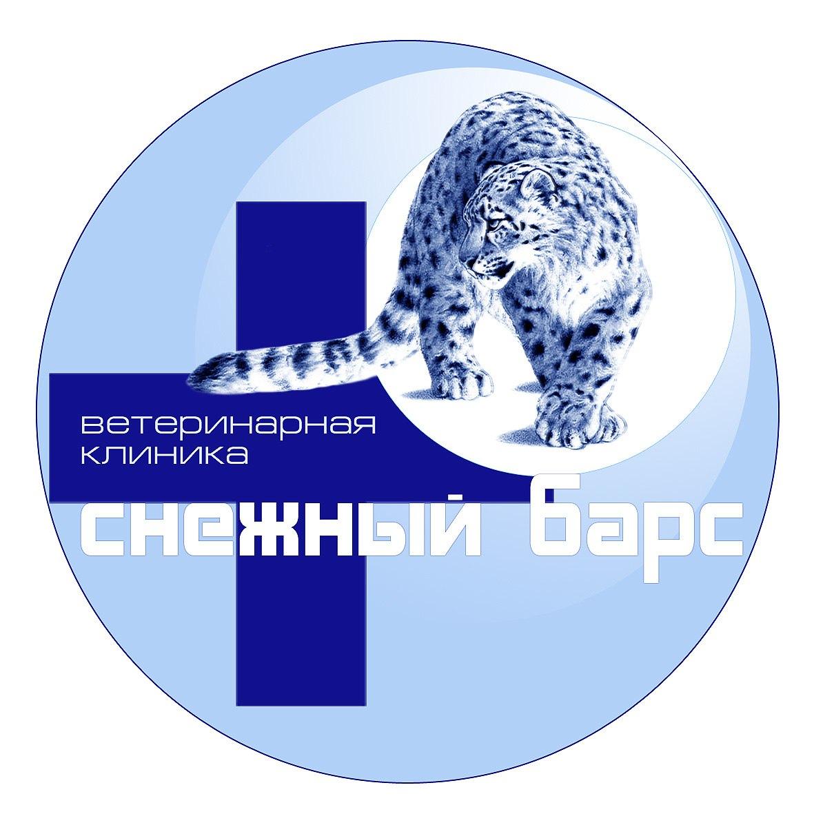 """Ветеринарная клиника """"Снежный барс"""""""