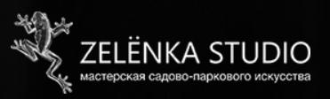 """Мастерская садово-паркового искусства """"ZELËNKA STUDIO"""""""