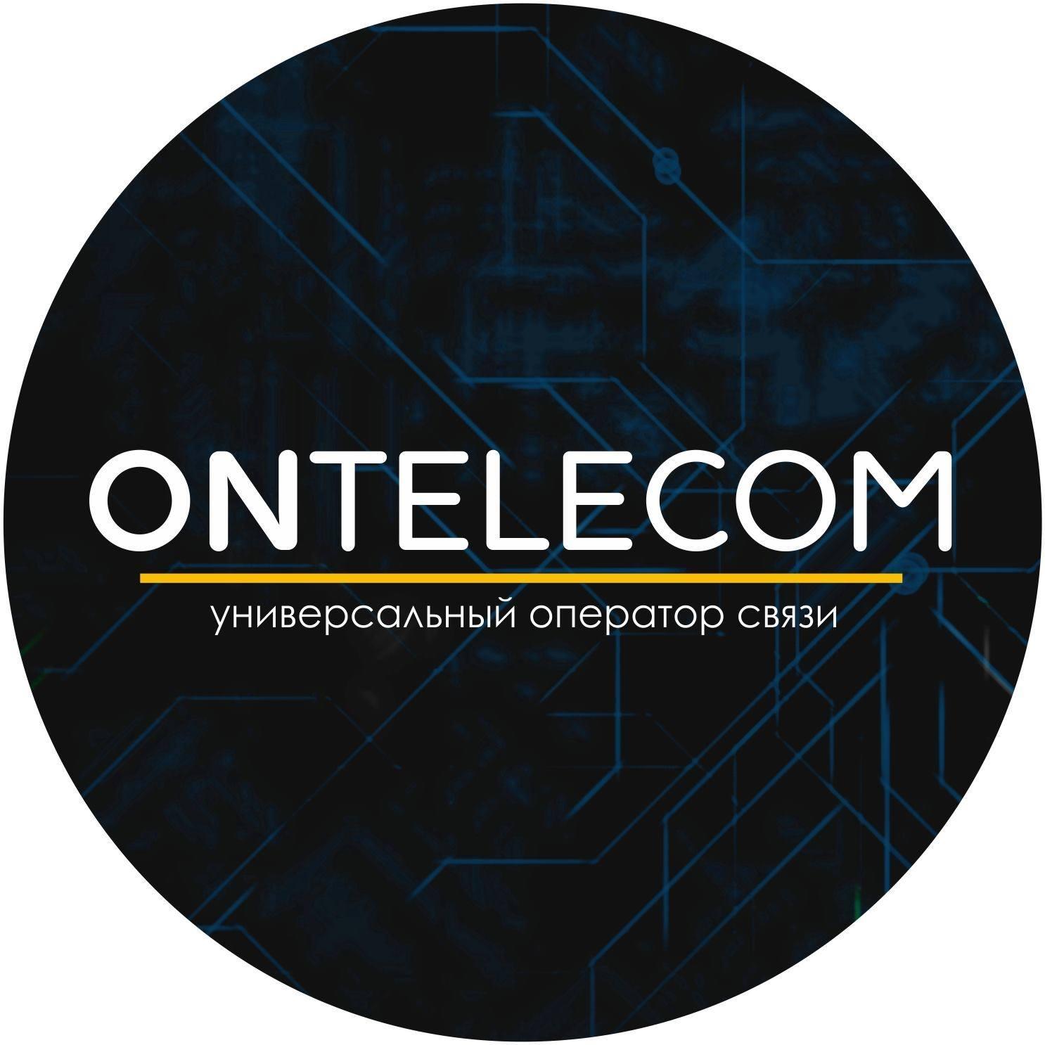 """Компания """"ОнТелеком"""""""