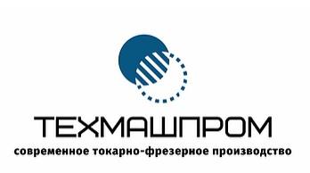 ООО «Техмашпром»