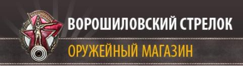 ООО «ССК Ворошиловский стрелок»