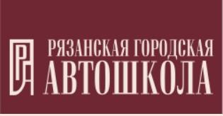 АНО «Рязанская городская автошкола»