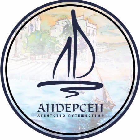 ООО «Агентство путешествий «Андерсен»
